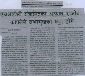 Nepal Samacharpatra